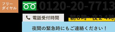 [フリーダイヤル]0120-20-7713/電話受付時間 朝8時~夜24時【夜間の緊急時にもご連絡ください!】